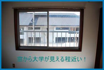 ハイツ 窓観.jpg