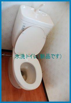 ハイツB棟 トイレ3.jpg
